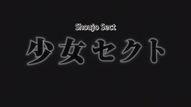 Shoujo Sect: Innocent Lovers Episode 01