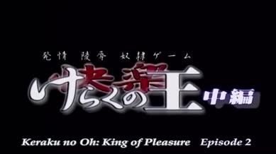 Keraku-no-oh: King of Pleasure Episode 02